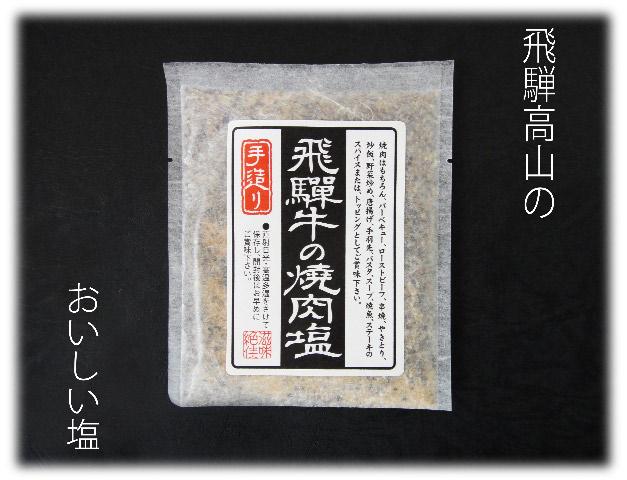 おいしいロースト塩!! )【飛騨牛】【チャーハン】【焼肉】 飛騨牛の焼肉塩
