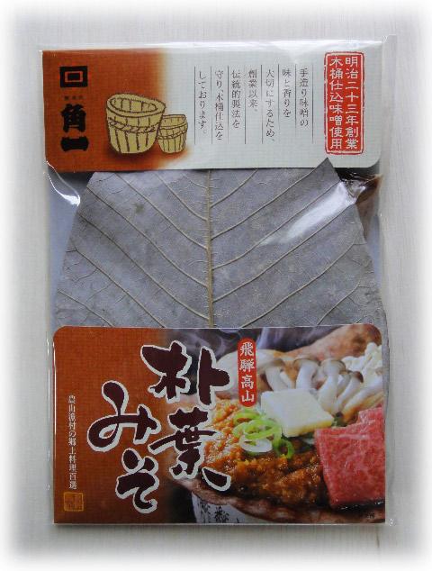 ほうば味噌 (醸造元角一)