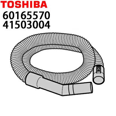東芝電気集塵機 V-8MA / VR-23A(H) 用   【メーカー直送品】【代引不可】  V-8MA / VR-23A用 標準付属ホース 2.2m (60165570)  ≪代引不可・返品不可≫