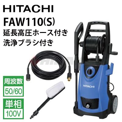 日立 家庭用 冷水高圧洗浄機 (100V) FAW110(S) ( faw110s ) ≪代引き不可・メーカー直送≫