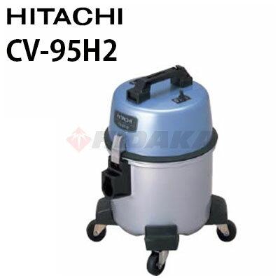 日立 業務用 ドライバキュームクリーナー業務用掃除機 CV-95H2 ( cv95h2 )≪代引き不可・メーカー直送≫