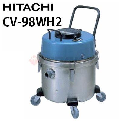 日立 業務用 吸水用掃除機 CV-98WH2 ( cv98wh2 ) ≪代引き不可・メーカー直送≫