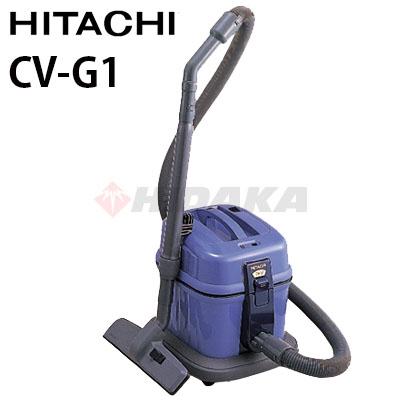 日立 業務用 ドライバキュームクリーナーお店用掃除機 CV-G1 ( cvg1 ) ≪代引き不可・メーカー直送≫