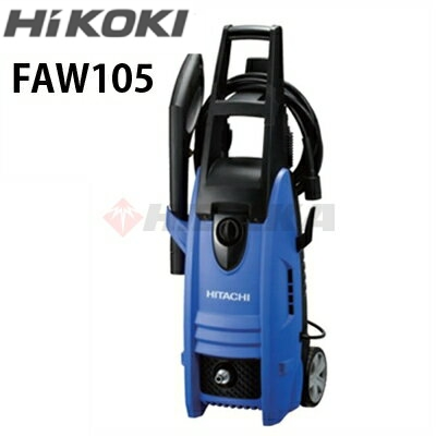 日立 家庭用 100V冷水高圧洗浄機 FAW105 ≪代引き不可・メーカー直送≫