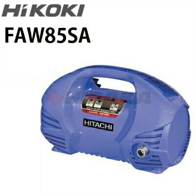 工機ホールディングス(HiKOKI/ハイコーキ)家庭用 100V冷水高圧洗浄機 FAW85SA faw85sa (旧・日立工機 HITACHI) ≪代引き不可・メーカー直送≫