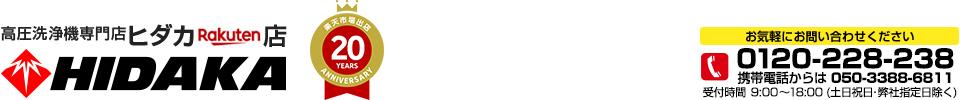 高圧洗浄機専門店 ヒダカ:プロの道具をご家庭でも!東芝 高圧洗浄機・スチームクリーナー専門店