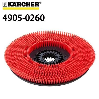 ケルヒャー 業務用 BD51/40WBp用 ディスクブラシ(標準) 4905-0260 4.905-026.0 ≪代引き不可メーカー直送≫