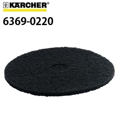 ケルヒャー 業務用 BD用 ディスクパッド 6369-0220 6.369-022.0 ≪代引き不可・メーカー直送≫
