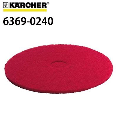 ケルヒャー 業務用 BD用 ディスクパッド 6369-0240 6.369-024.0 ≪代引き不可・メーカー直送≫