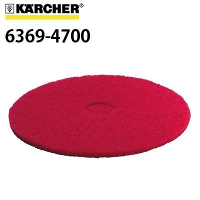 ケルヒャー 業務用 BD43/40WBp用 パッド(標準) 5枚入り 6369-4700 6.369-470.0 ≪代引き不可・メーカー直送≫