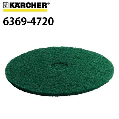 ケルヒャー 業務用 BD43/40WBp(17inch)用パッド ハード 6369-4720 6.369-472.0 ≪代引き不可・メーカー直送≫