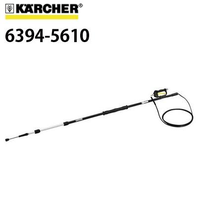 ケルヒャー 業務用 伸縮ランス 6394-5610 6.394-561.0 ≪代引き不可・メーカー直送≫