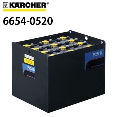 ケルヒャー 業務用 バッテリー 6654-0520 6.654-052.0 ≪代引き不可・メーカー直送≫