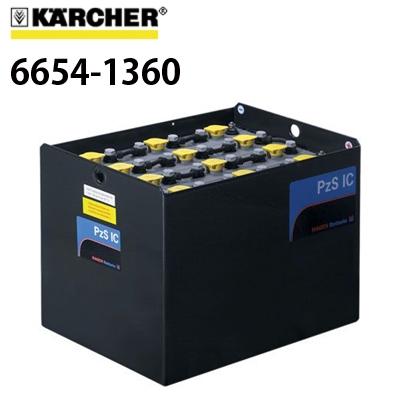 ケルヒャー 業務用 バッテリー 6654-1360 6.654-136.0 ≪代引き不可・メーカー直送≫