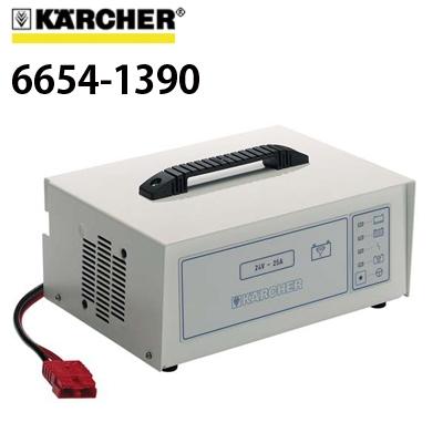 ケルヒャー 業務用 バッテリー・充電器 単相200V 6654-1390 6.654-139.0 ≪代引き不可・メーカー直送≫