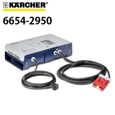 ケルヒャー 業務用 充電器 200V 6654-2950 6.654-295.0 ≪代引き不可・メーカー直送≫