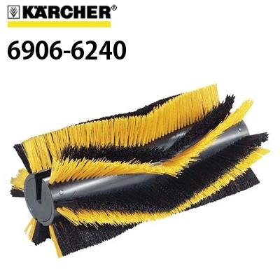 ケルヒャー 業務用 メインブラシ 標準 ( 6906-6240 6.906-624.0 )≪代引き不可・メーカー直送≫
