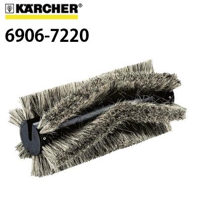 ケルヒャー 業務用 メインブラシ ソフト(耐湿性) 6906-7220 6.906-722.0 ≪代引き不可・メーカー直送≫