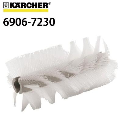 ケルヒャー 業務用 メインブラシ ハード がんこな汚れ用(耐湿性) 6906-7230 6.906-723.0 ≪代引き不可・メーカー直送≫