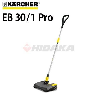 ケルヒャー業務用 コードレスバキュームクリーナー EB 30/1 Pro eb301pro 1.545-125.0 ≪代引き不可・メーカー直送≫
