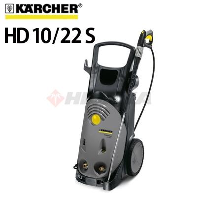 ケルヒャー業務用 200V冷水高圧洗浄機 HD10/22S 周波数60Hz 西日本用 (hd1022s 1.286-124.0) ≪代引き不可・メーカー直送≫