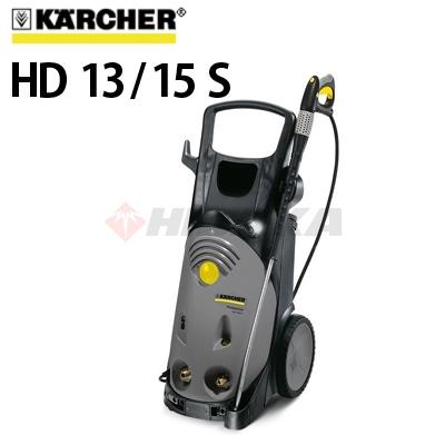 ケルヒャー業務用 200V冷水高圧洗浄機 HD13/15S 周波数50Hz 東日本用 (hd13-15s 1.292-106.0) ≪代引き不可・メーカー直送≫
