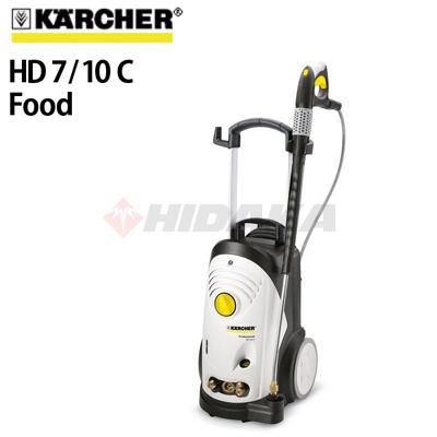 ケルヒャー業務用 200V冷水高圧洗浄機 HD7/10CFood 周波数60Hz 西日本用 (hd7-10c 1.151-618.0) ≪代引き不可・メーカー直送≫