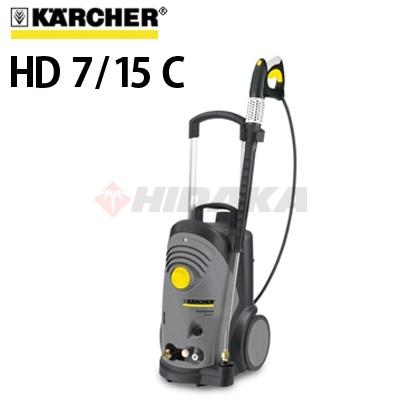 ケルヒャー業務用 200V冷水高圧洗浄機 HD7/15C 周波数50Hz 東日本用 (hd715c 1.151-615.0) ≪代引き不可・メーカー直送≫