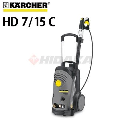 ケルヒャー業務用 200V冷水高圧洗浄機 HD7/15C 周波数60Hz 西日本用 (hd7-15c 1.151-616.0) ≪代引き不可・メーカー直送≫