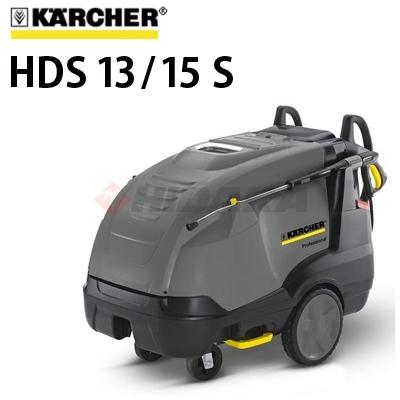 ケルヒャー業務用 200V温水高圧洗浄機 HDS13/15S 周波数60Hz 西日本用 (hds13-15s 1.071-930.0) ≪代引き不可・メーカー直送≫