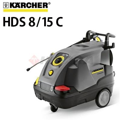 ケルヒャー業務用 200V温水高圧洗浄機 HDS8/15C 周波数50Hz 東日本用 (hds8-15c 1.174-913.0) ≪代引き不可・メーカー直送≫