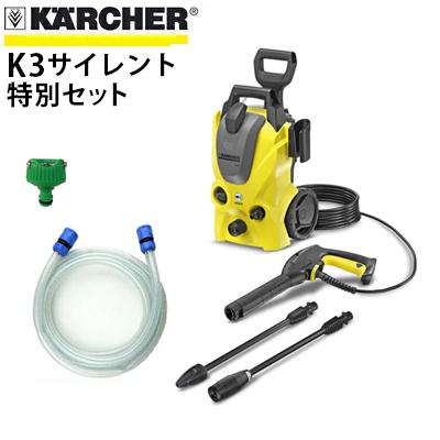 【ヒダカ限定!ワンタッチホースセット付き特別セット】ケルヒャー 高圧洗浄機 K3 サイレント 50Hz/60Hz 別