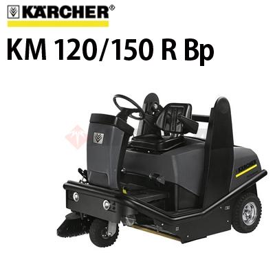 ケルヒャー業務用 搭乗式スイーパー KM 120/150 R Bp km120150rbp 1.511-110.0 ≪代引き不可・メーカー直送≫