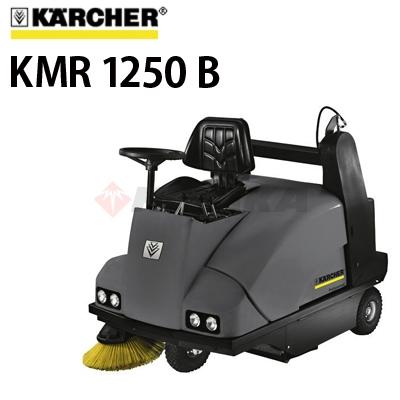 ケルヒャー業務用 搭乗式スイーパー KMR 1250 B ( kmr1250b 1.091-105.0 )≪代引き不可・メーカー直送≫