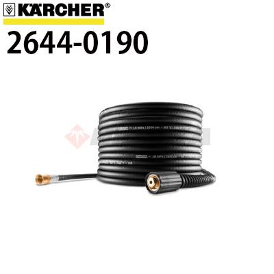 ケルヒャー 高圧洗浄機用 延長高圧ホース 10m 2644-0190