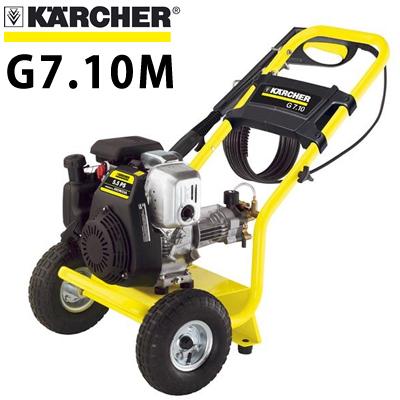 高圧洗浄機 エンジン式  ケルヒャー G7.10M 【ガソリン使用・エンジンタイプ】  (G710M)(G7.10)≪代引き不可・メーカー直送≫