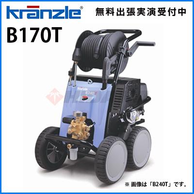 クランツレ 業務用 エンジン式冷水高圧洗浄機 B170T ( b170t ) ≪代引き不可・メーカー直送≫