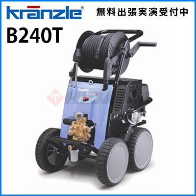 クランツレ 業務用 エンジン式冷水高圧洗浄機 B240T ( b240t ) ≪代引き不可・メーカー直送≫