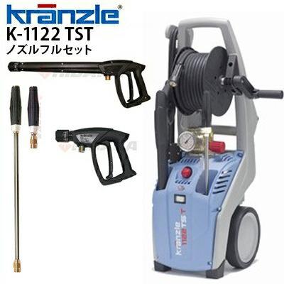 【お得なセット価格】クランツレ 業務用 100V冷水高圧洗浄機 K-1122TST ノズルフルセット【レビュープレゼント対象】