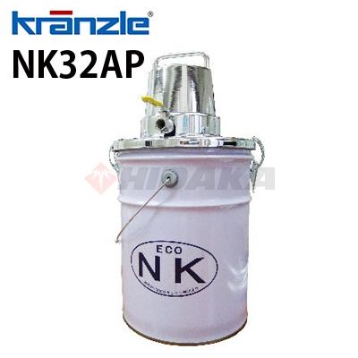 クランツレ 業務用 乾湿両用掃除機 NK32AP ( nk32ap ) ≪代引き不可・メーカー直送≫