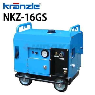 クランツレ 業務用 エンジン式冷水高圧洗浄機 NKZ-16GS ≪代引き不可・メーカー直送≫