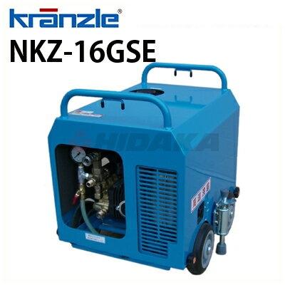 クランツレ 業務用 エンジン式冷水高圧洗浄機 NKZ-16GSE ( nkz-16gse ) ≪代引き不可・メーカー直送≫