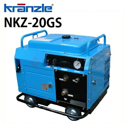 クランツレ 業務用 エンジン式冷水高圧洗浄機 NKZ-20GS ≪代引き不可・メーカー直送≫