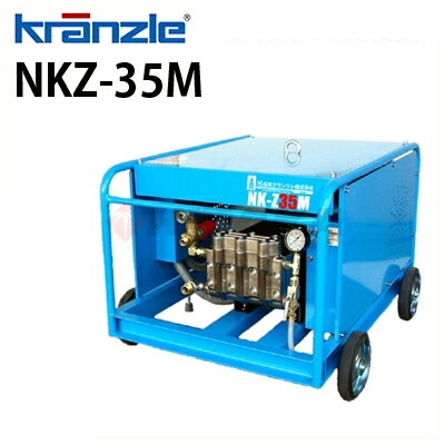 クランツレ 業務用 200V冷水超高圧洗浄機 水弾 NKZ-35M 周波数50Hz 東日本用 (nkz-35m)≪代引き不可・メーカー直送≫