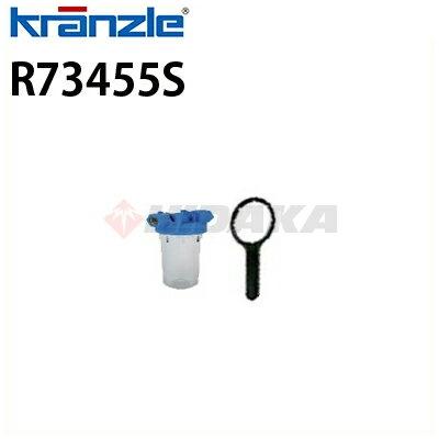 クランツレ 業務用 給水口ビッグフィルター (小) 60ミクロン r73455s ≪代引き不可・メーカー直送≫