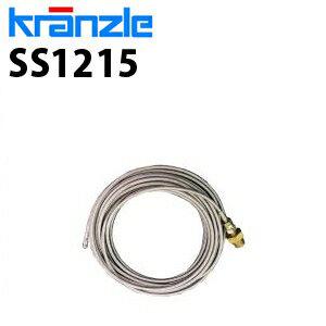 クランツレ 業務用 パイプクリーニングホース (ネットワイヤー) 低圧用 15m 05ノズル相当 ss1215 ≪代引き不可・メーカー直送≫