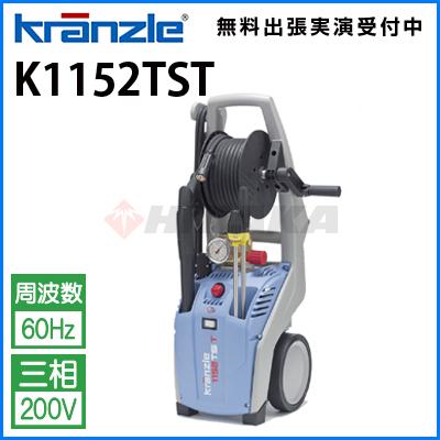クランツレ 業務用 200V冷水高圧洗浄機 K1152TST (60Hz) ( k-1152tst-60 )≪代引き不可・メーカー直送≫