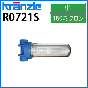 クランツレ 給水口ビッグフィルター 小(150ミクロン) R0721S ≪代引き不可・メーカー直送≫
