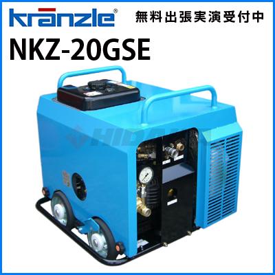 クランツレ 業務用 エンジン式冷水高圧洗浄機 NKZ-20GSE ( nkz-20gse ) ≪代引き不可・メーカー直送≫