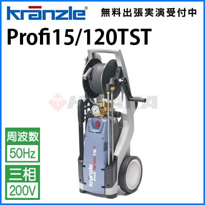 クランツレ 業務用 200V冷水高圧洗浄機 Profi15/120TST 50Hz profi15120tst-50 ≪代引き不可・メーカー直送≫